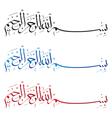 Basmalah calligraphy set vector image