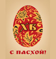 orthodox easter red egg vector image