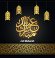 eid mubarak with golden floral pattern and hanging vector image