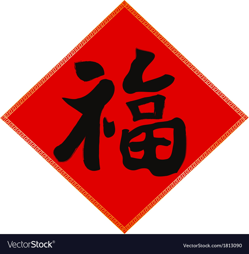 Chinese new year decoration fufortune vector