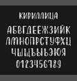 chalk hand drawn russian cyrillic calligraphy vector image