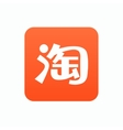 Chinese letter icon button isolated vector image