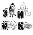 russian alphabet letter - zebra needle yeti cat vector image