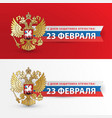 February 23 Defender of the Fatherland Day vector image
