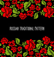 Ornament Russian national tradition Russia vector image