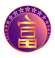 wealth chinese character for feng shui vector image