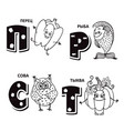 russian alphabet letter - pepper fish owl vector image
