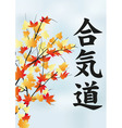 Autumn tree with leaves and the Aikido hieroglyph vector image
