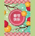 happy spring festival congratulation on a pink vector image