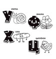 russian alphabet letter - snail violet bread vector image