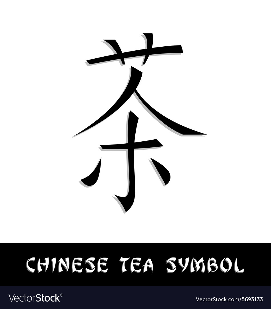 Chinese tea symbol vector