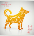 yellow dog as a symbol for 2018 vector image
