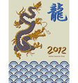 2012 year of the water dragon background vector image