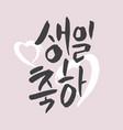 korean alphabet handwriting hello word vector image
