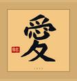 japan hieroglyph hand drawn japanese calligraphy vector image