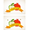 Greeting cards design for Jewish New Year Holiday vector image