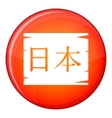 Japanese characters icon flat style vector image