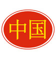 Hieroglyph word chinese vector image