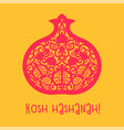 rosh hashana - jewish new year greeting card vector image