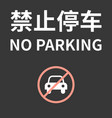 chinese alphabet meaning no parking vector image