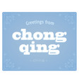 greeting card from chongqing chin vector image