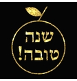 The golden apple with the inscription in Hebrew vector image