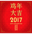 Chinese greeting card vector image