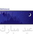 Mosque Gradient Eid vector image