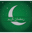 Crescent moon for Ramadan vector image vector image
