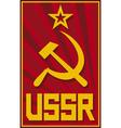 USSR Propaganda Poster vector image