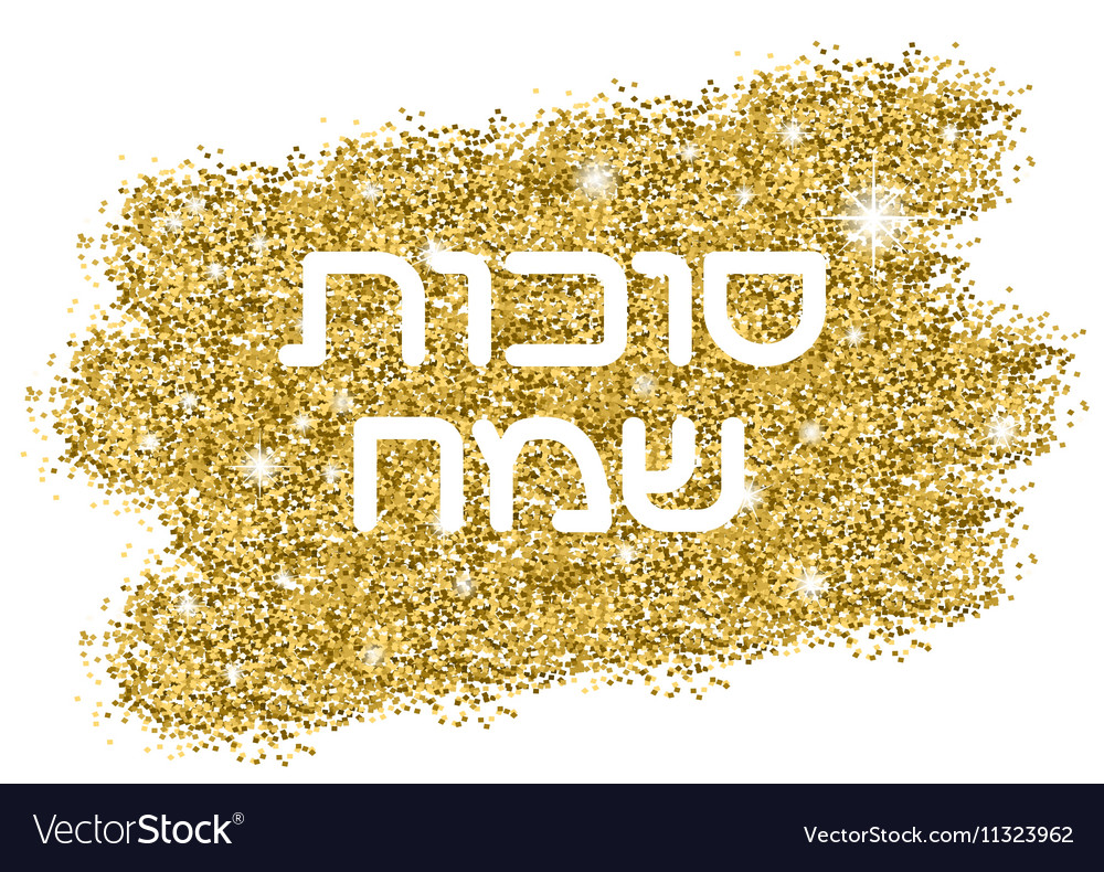 Sukkot jewish new year greeting card vector