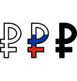 russian ruble symbols vector image vector image