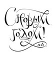 happy new year calligraphy card vector image