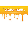 honey drips with Shana Tova Greetings in Hebrew vector image