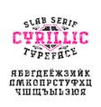 set of slab serif Cyrillic font vector image
