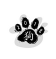 dog foot print with chinese calligraphy symbol of vector image