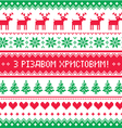 Merry Christmas in Ukrainian knitted pattern vector image