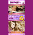 invitation to the beauty salon vector image