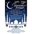 greeting poster for ramadan kareem holiday vector image vector image