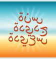 happy new year in arabic language creative vector image