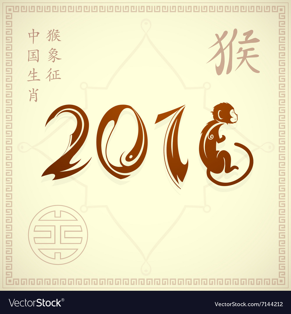 Monkey as symbol for chinese year 2016 vector