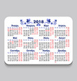 new year 2018 pocket calendar in russian language vector image