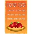 rosh hashanah card vector image