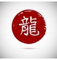 Zodiac symbols calligraphy dragon on red vector image