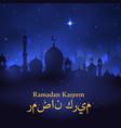 greeting card of mosque for ramadan kareem vector image vector image