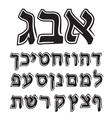 Font Hebrew Alphabet Jewish black graphic vector image