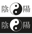 yin yang symbol with hieroglyph vector image vector image