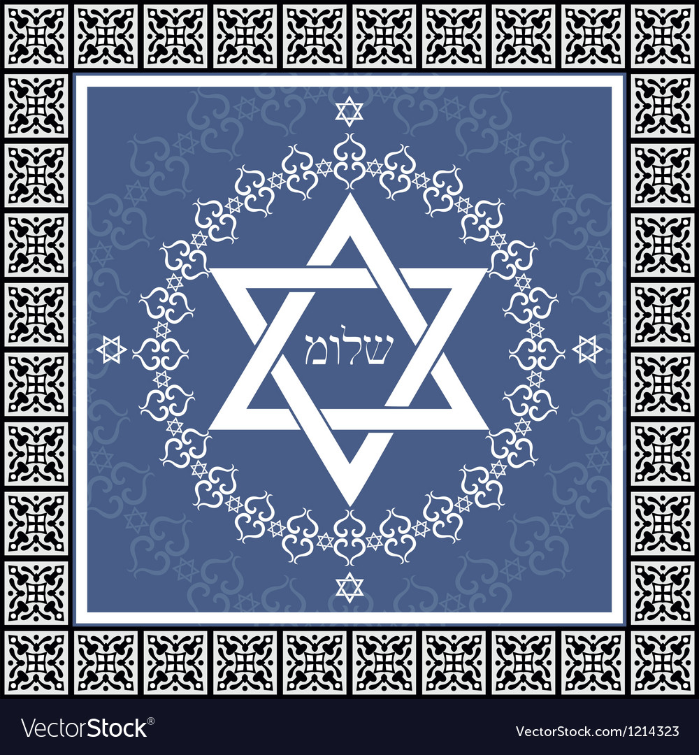 Holiday shalom hebrew design with david star  jew vector