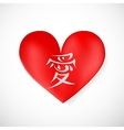 Heart shape with chinese hieroglyph LOVE vector image
