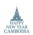 Greeting Card Cambodia vector image
